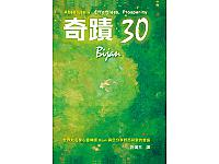 Effortless Prosperity Book 1 Traditional Chinese Version by Bijan Anjomi